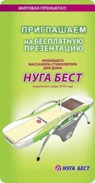 ООО НУГА БЕСТ