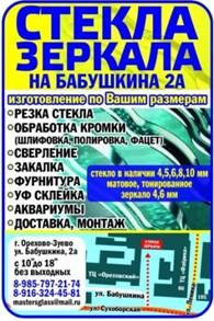 """Mastersglass.ru"""