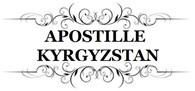APOSTILLE Кыргызстан