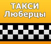 Такси Люберцы