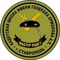 """""""Им. генерала Ермолова А.П. г. Ставрополя"""""""
