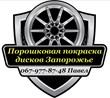 ООО Порошковая покраска дисков и металлоконструкций