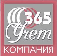 УЧЁТ 365