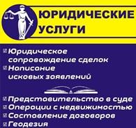 Юридические услуги в г. Волоколамск