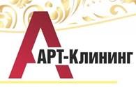ООО АРТ - Клининг