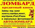 """""""Союз ломбардов"""" Химки"""