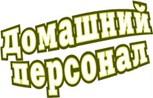 ДОМАШНИЙ ПЕРСОНАЛ АГЕНТСТВО