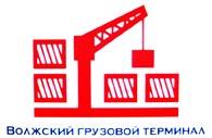ООО Волжский грузовой терминал