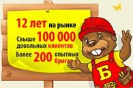 ООО Мастер Бобр