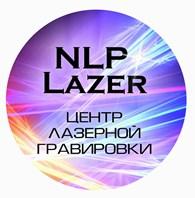 NLP Lazer, центр лазерной гравировки