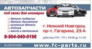 ООО Автозапчасти Онлайн