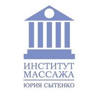 Институт массажа Юрия Сытенко