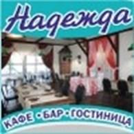 """ООО """"Надежда"""" кафе, гостиница"""