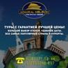 """Туристическая компания """"Admiral Nelson"""""""