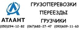 ООО Грузовое такси Атлант