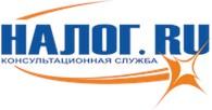 Консультационая служба  Налог.Ru