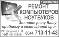ИП Шорохов К.В. Комп-Мастер