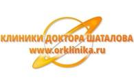 "Клиника Доктора Шаталова № 1 ""Ормедикл"""