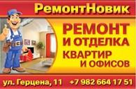 ИП Коновалов Константин