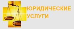 ЮристН Барнаул
