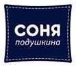"Текстильная Фабрика ""Соня Подушкина"""