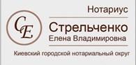 Частный нотариус Стрельченко Е.В.