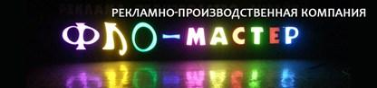 """Рекламная компания """"ФЛО - мастер"""""""