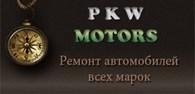 ООО PKW - Motors
