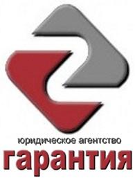 ООО Гарантия