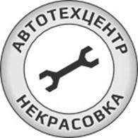 АвтоТехЦентр «Некрасовка»