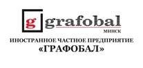 Графобал