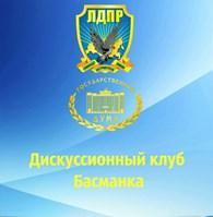 """Дискуссионный клуб """" Басманка"""""""