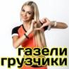 ООО Грузоперевозки.Газели, 3т,5т. и т.д.Грузчики!!!