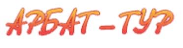 Арбат - Тур