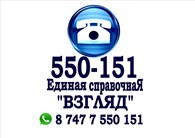 Круглосуточная справочная по товарам и услугам Взгляд 55015