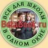 ООО БетаБук