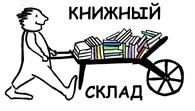 ИП Бабъяк И.А. Книжный склад