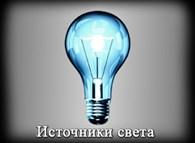 «Новая Энергия»