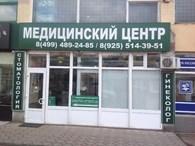 """Медицинский центр """"Клиника МК"""""""