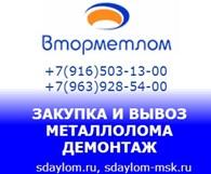 ВТОРМЕТЛОМ-1 (Солнечногорск)