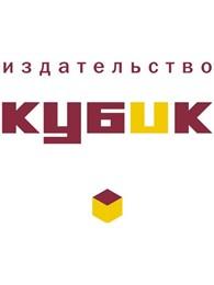 """ООО Издательство """"КУБиК"""""""