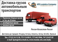 LTD KPS Group