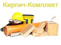 ООО Кирпич-комплект