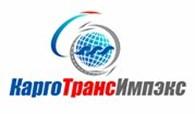 """Транспортно-логистическая компания """"КаргоТрансИмпэкс"""""""