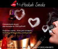 """Hookah Smoke"""