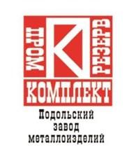"""Подольский завод металлоизделий """"Промкомплектрезерв"""""""