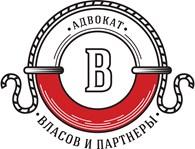 ООО Адвокат Власов Андрей Николаевич