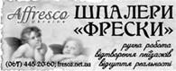 Частное предприятие Афреско Украина изготовление фресок. Оформление интерьера фресками.