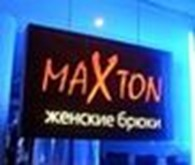 "Рекламно-производственная фирма ""MAXIMUM"""