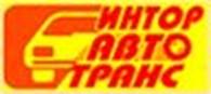 Общество с ограниченной ответственностью «Intor Auto Trans» Продажа, ремонт, разборка грузовых автомобилей Маз, Краз, Камаз, Белаз, Газ, Зил